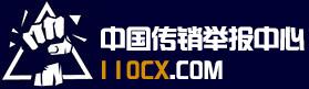 中国传销举报中心
