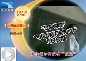 """湖北教育频道,阳光行动栏目组联合""""中国传销举报中心"""",专项解救行动!"""